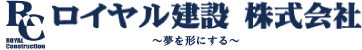 ロイヤル建設株式会社